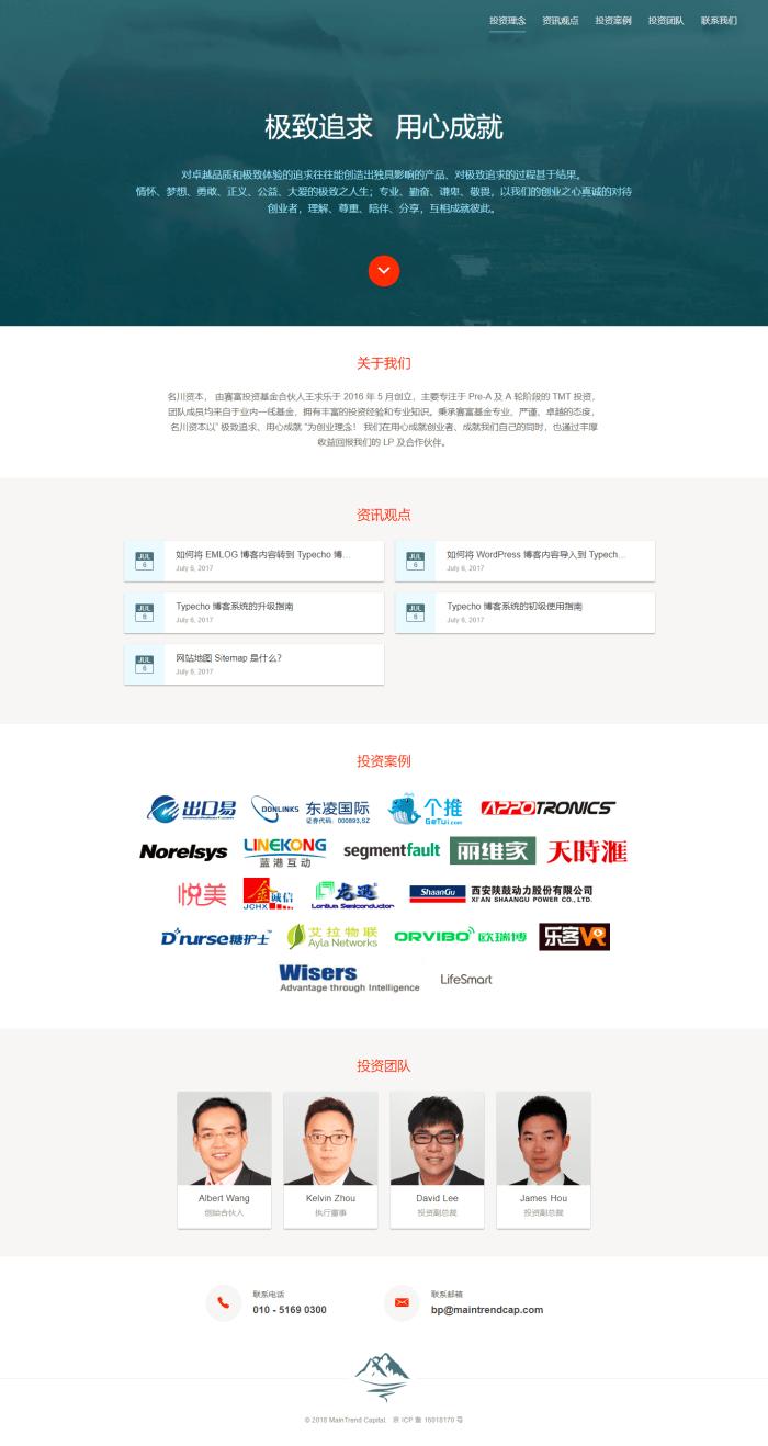 Typecho 单栏单页企业主题模板 maintrend