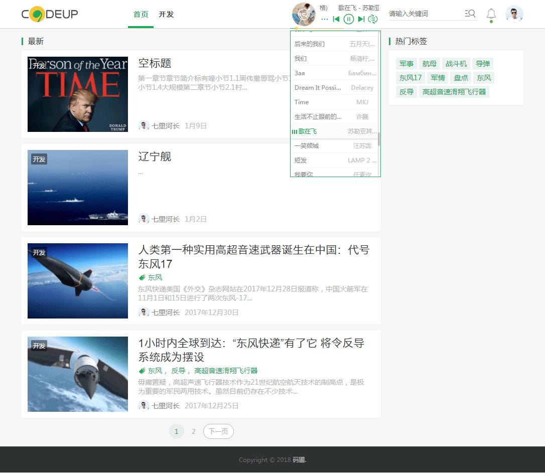 Typecho 绿色清新博客主题 ArmX