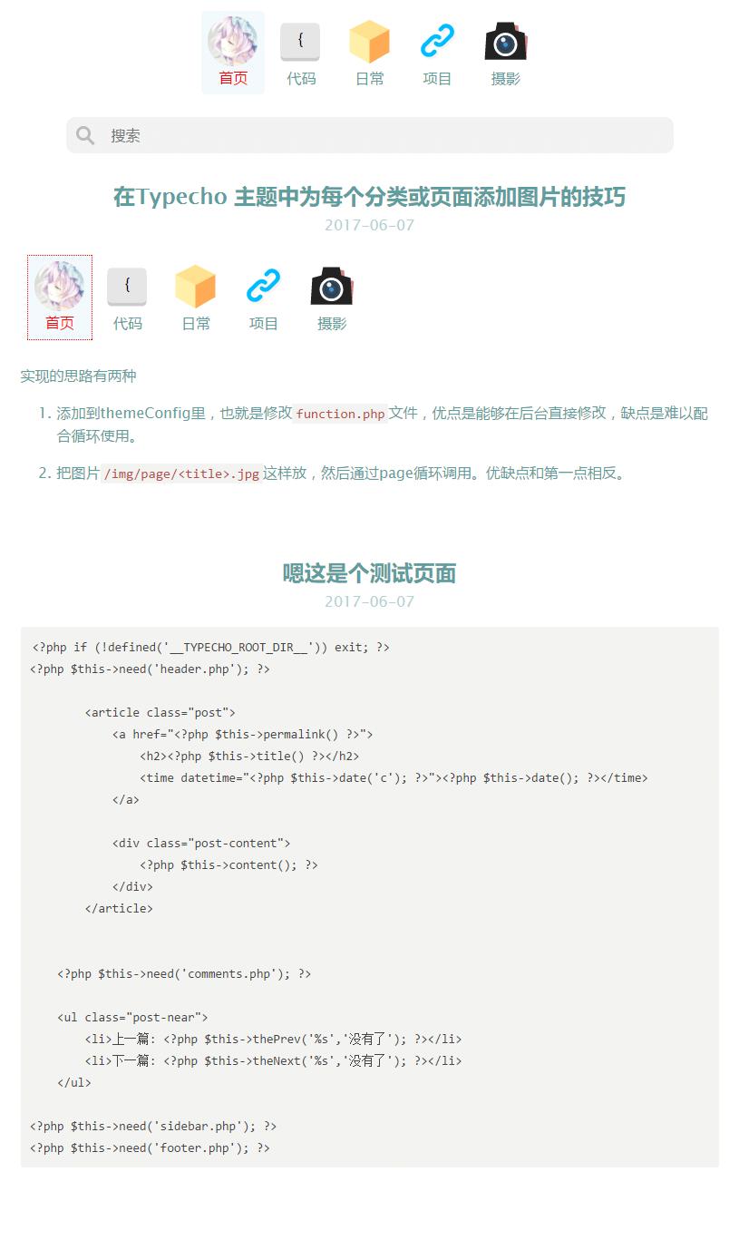 Typecho 简约的萌系单栏主题 Mooe