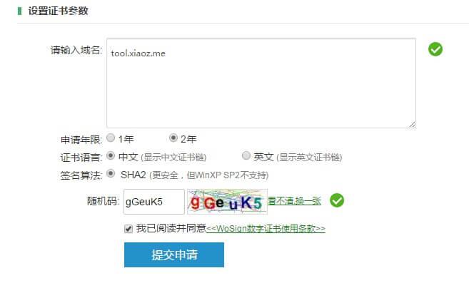 沃通免费 SSL 证书申请