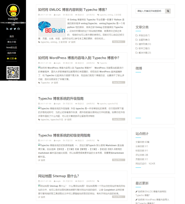 Typecho 三栏简洁博客主题 Makoo