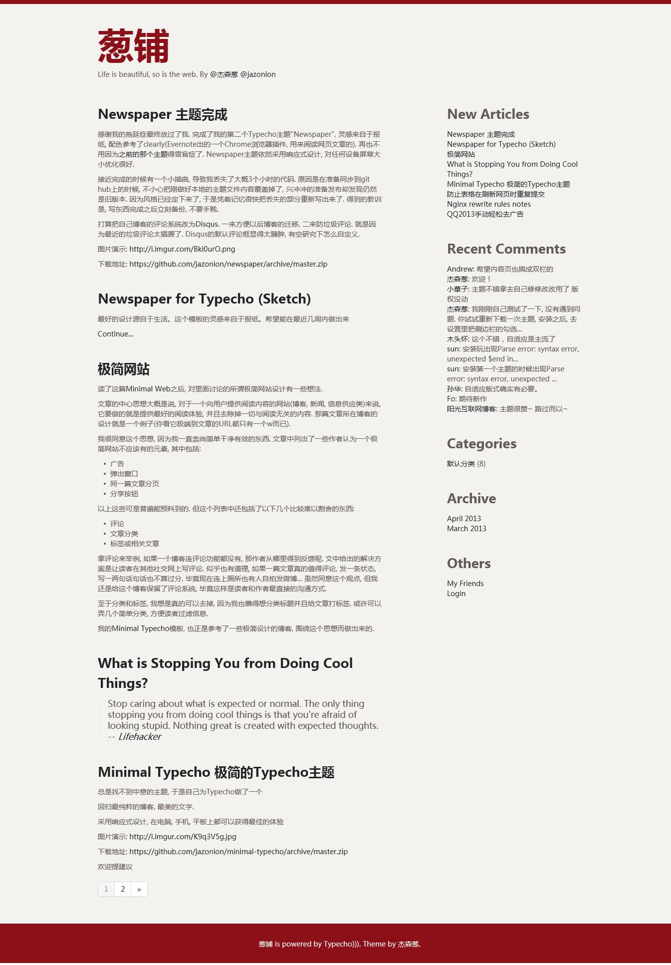 Typecho 简洁主题模板 Newspaper