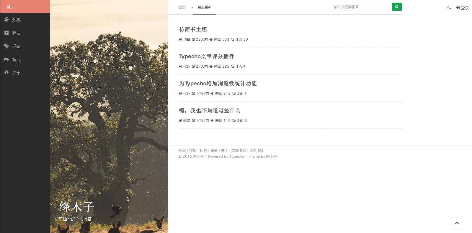 Typecho 仿简书响应式博客主题 jianshu