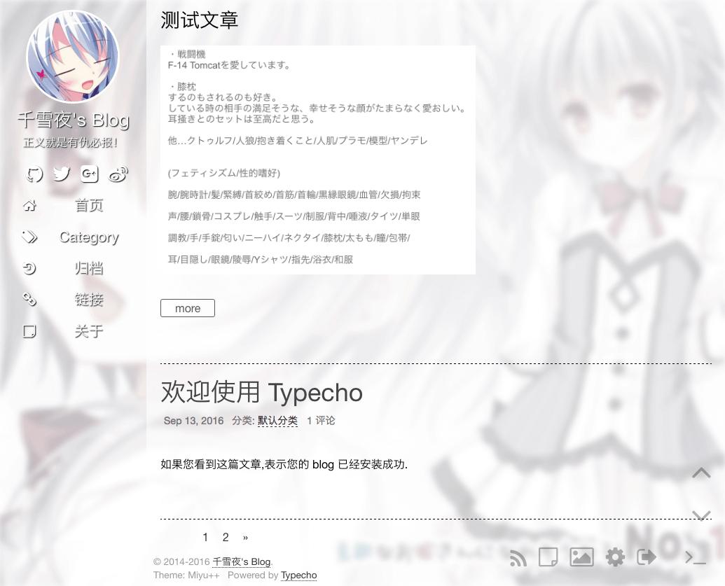 Typecho 双栏书页式主题 Miyu