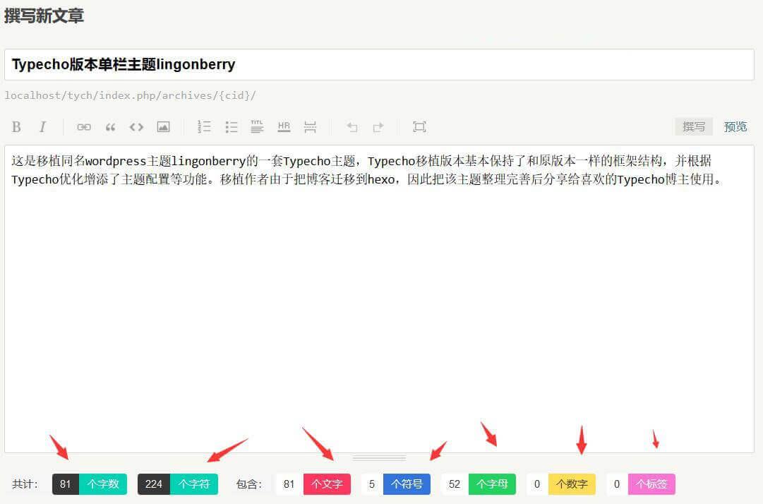typecho-WordCount.jpg