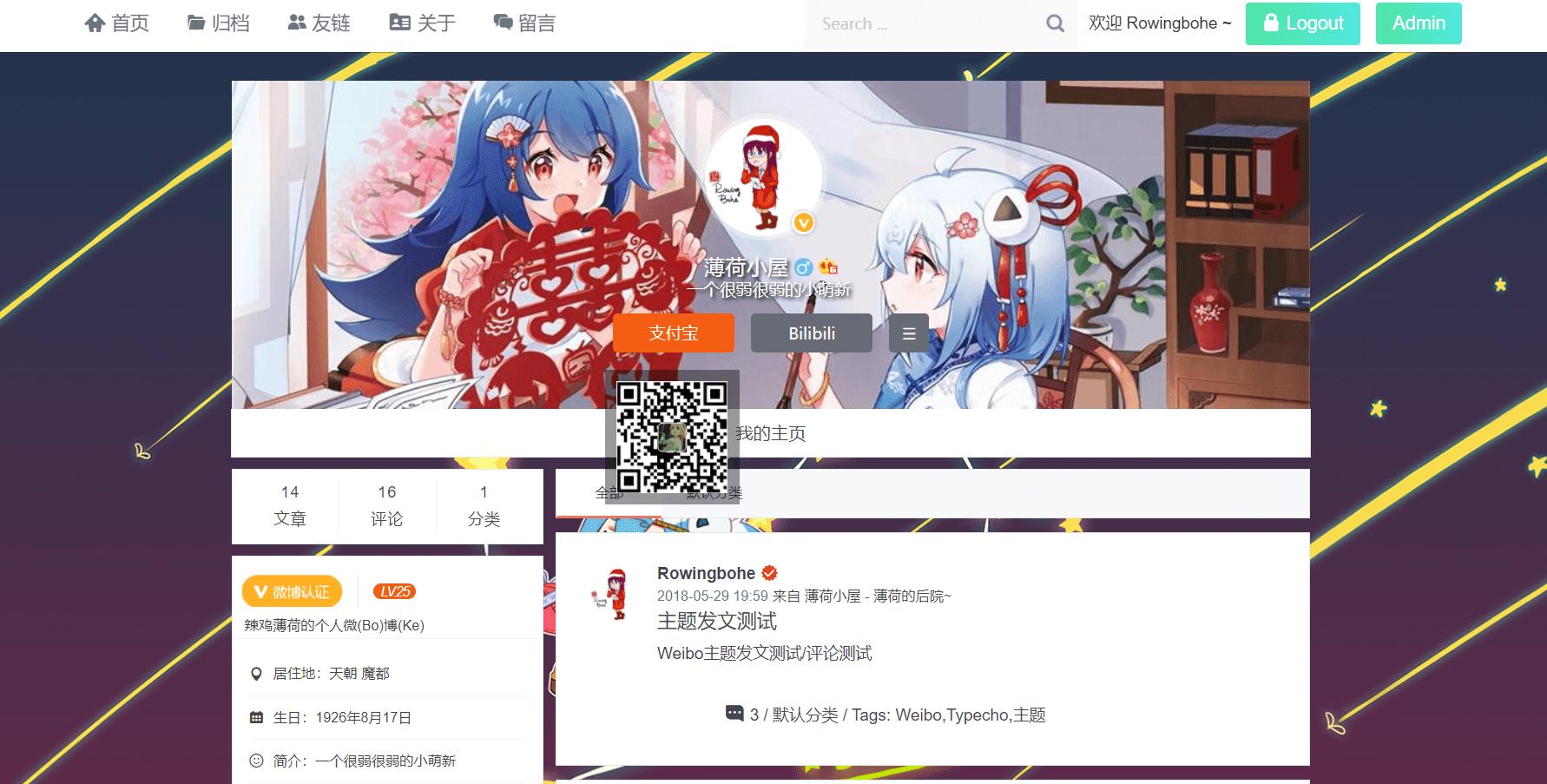 Typecho 仿新浪微博主题 Weibo