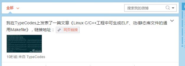 blog_synchronize_weibo.png