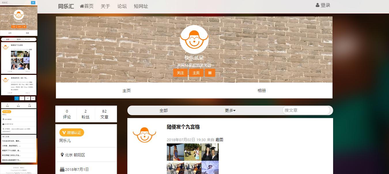 WeiboForTypecho微博主题.png
