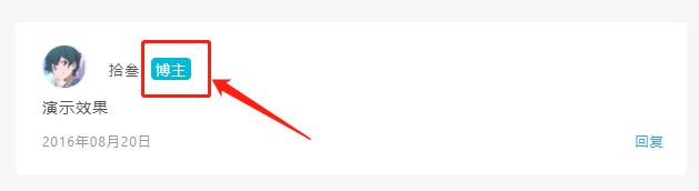 Typecho 评论系统增加博主认证功能插件 CommentApprove.png
