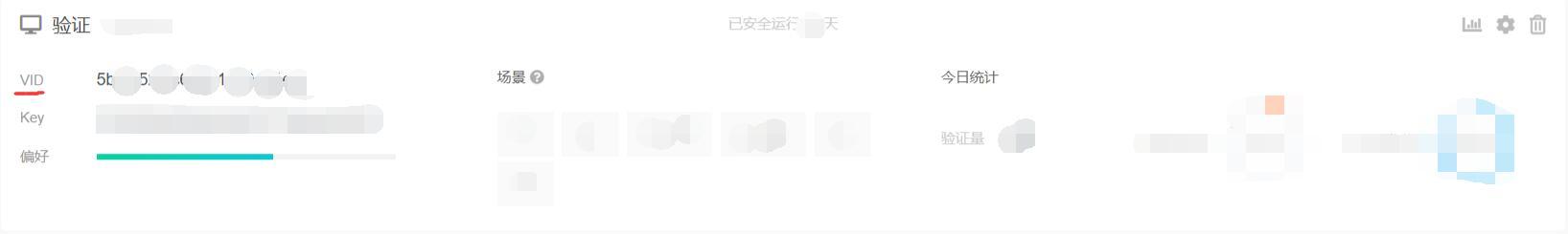 VAPTCHA单元界面.jpg