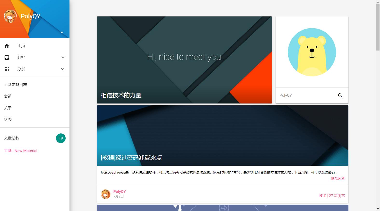 Typecho 又一款Google Material风格主题 material