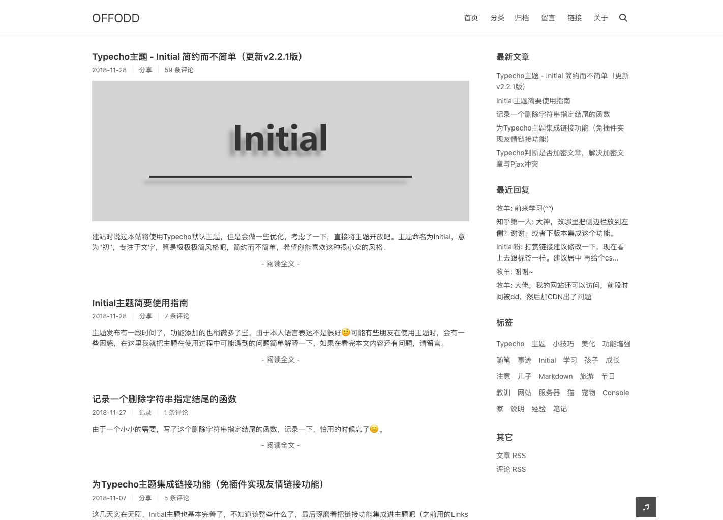 Typecho 简约而不简单的主题 Initial.png