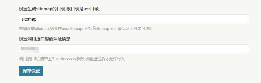Typecho 站点地图生成插件 Sitemap 大数据版