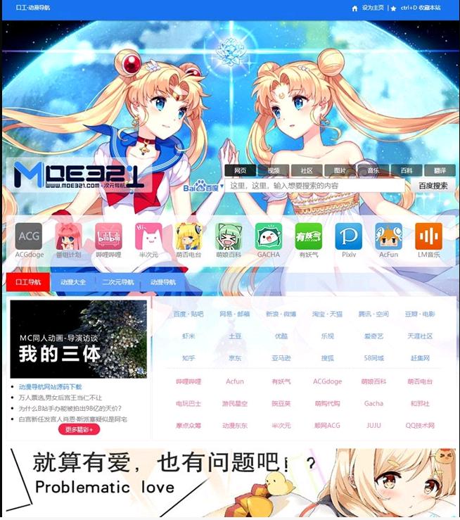 轻简版ACG二次元动漫导航网站精品源码.jpg