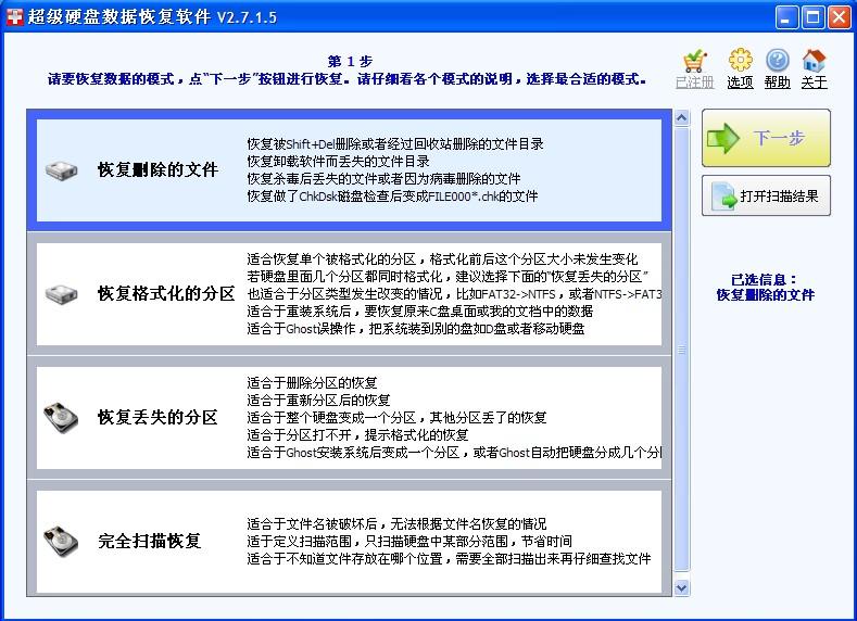 超级硬盘数据恢复软件 SuperRecovery 内享版