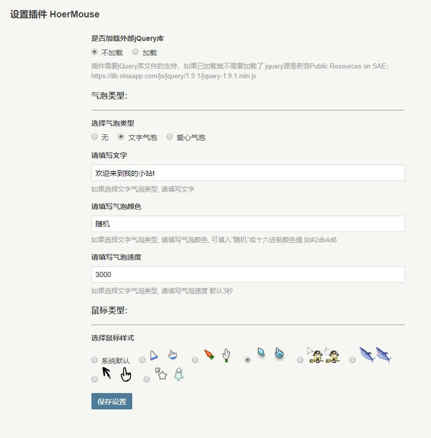 Typecho 博客炫彩鼠标插件 HoerMouse