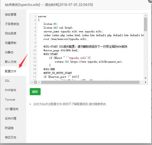 将以上代码添加到配置文件中