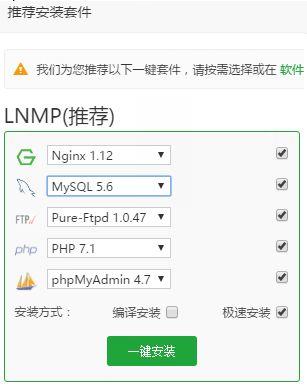 宝塔安装LNMP