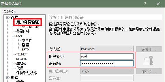 xshell用户身份验证