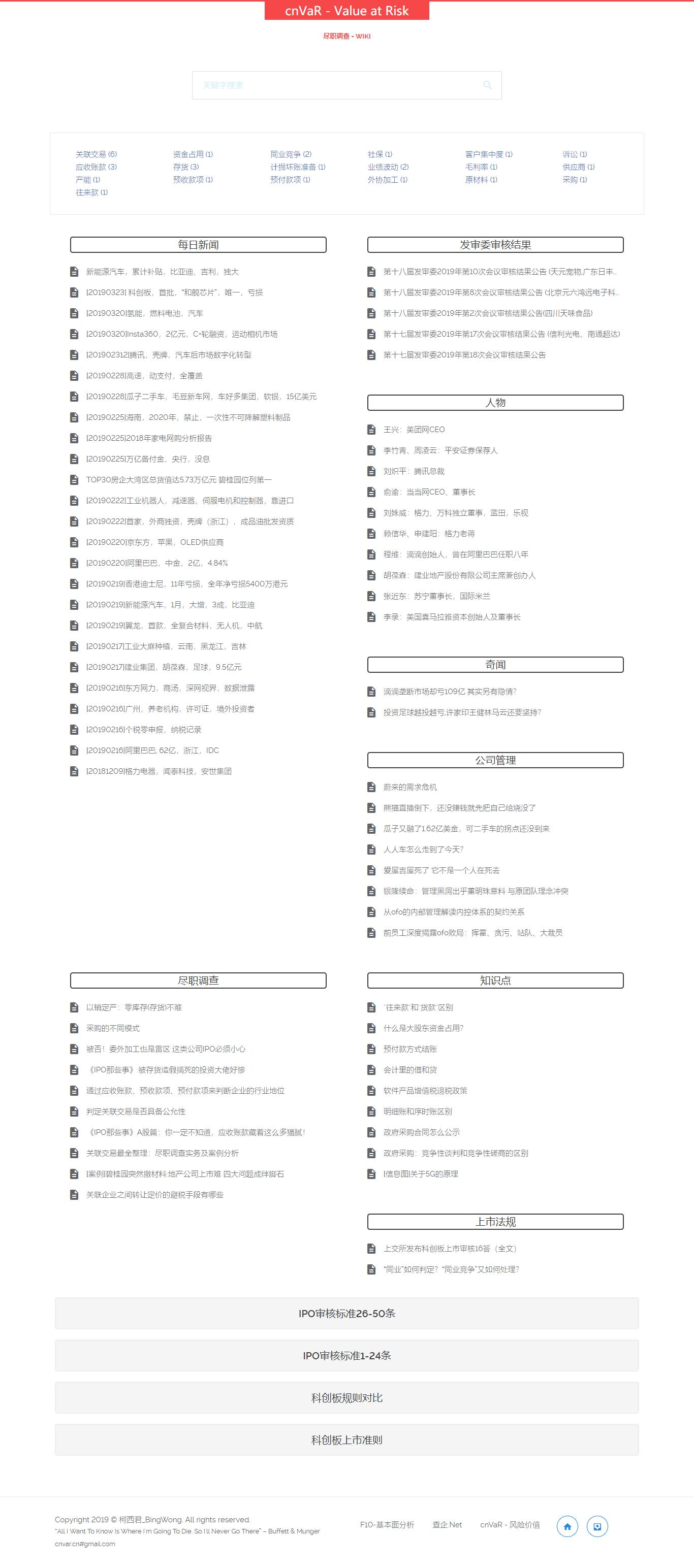 Typecho 日志记录型博客主题 CnvarWiki