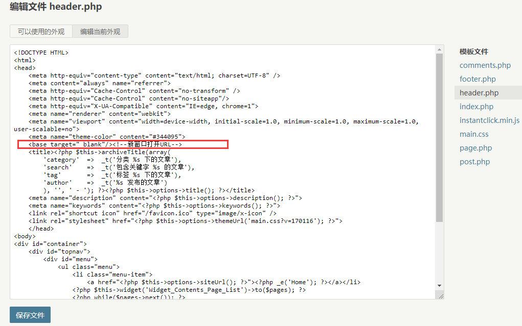 Typecho 文章内链接在新窗口打开实现方式