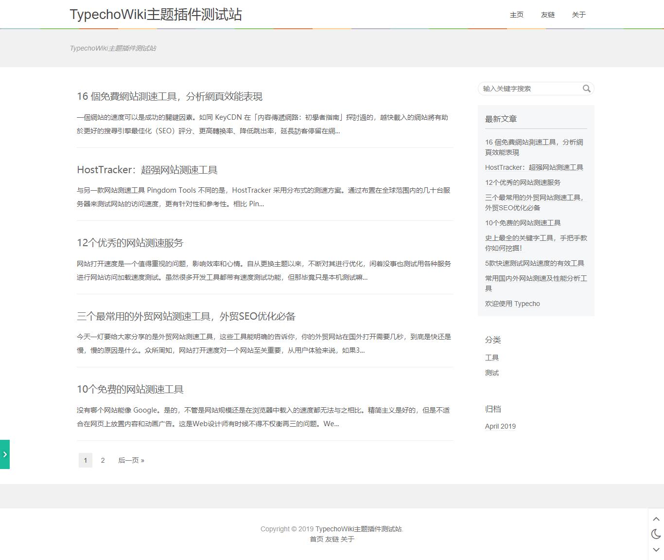 Typecho 双栏简约列表主题 Helloty S