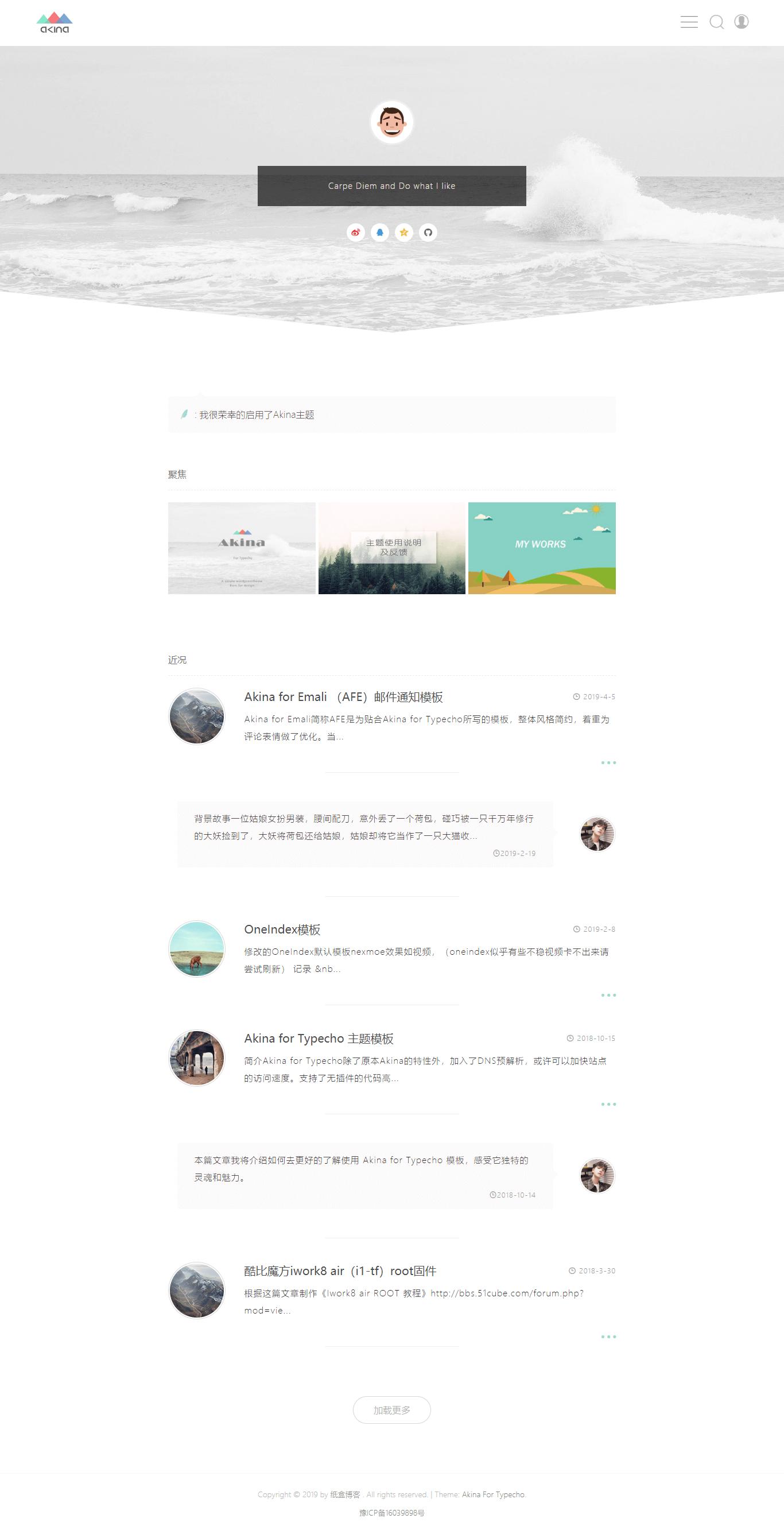 Typecho 简洁单栏Wordpress同款主题 Akina