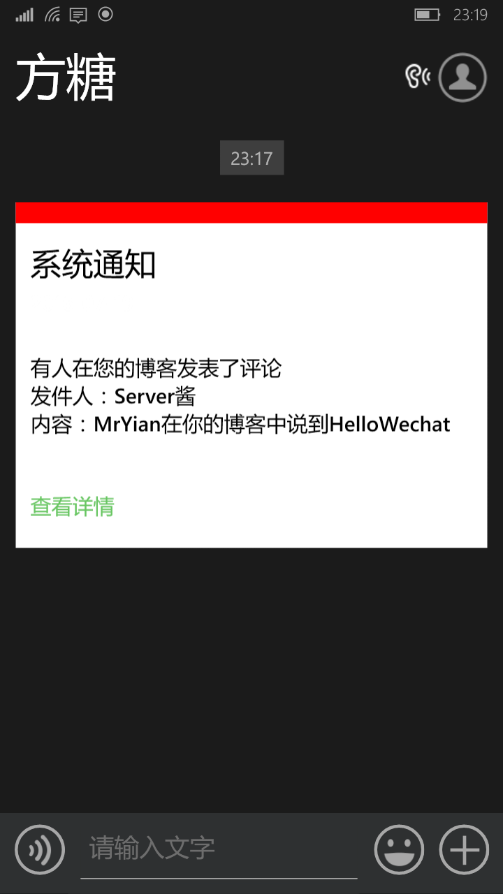 Typecho 用户评论微信通知插件 Comment2Wechat