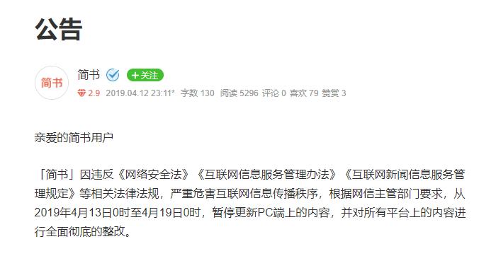 简书网站应相关部门要求进行整改