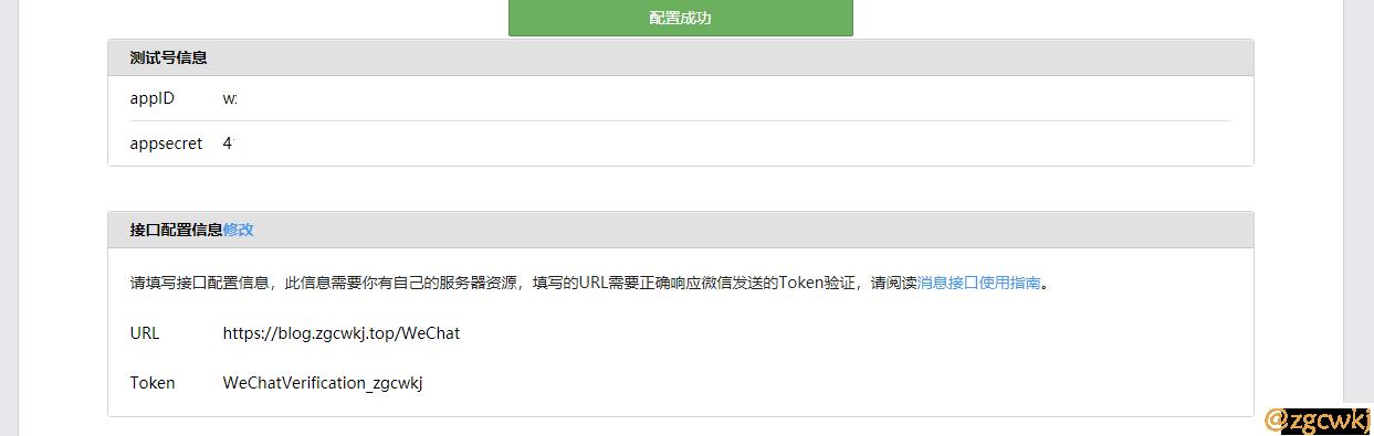 Typecho 用户评论微信通知插件 WeChatNotice