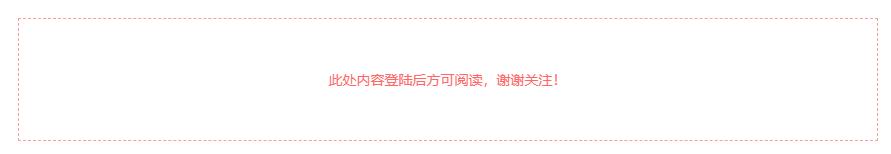 Typecho部分文章内容的登陆可见代码实现方法