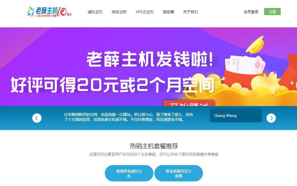 Typecho建站高性价比的海外空间托管服务商老薛主机主机评测报告!