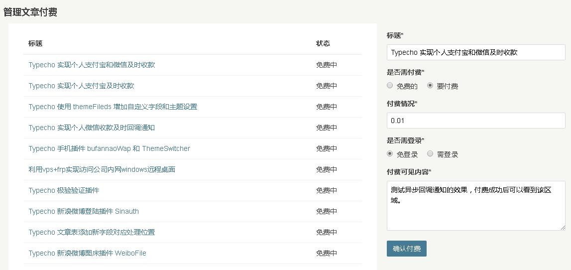 Typecho 个人支付宝、微信收款插件 Teepay