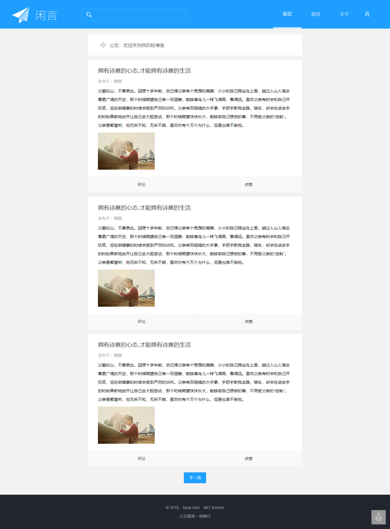 Typecho 老蒋部落制作轻单栏主题 LST-Blog